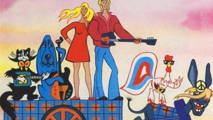 Мультфильм - Бременские Музыканты (Все части 1969 г. 1973 г.)