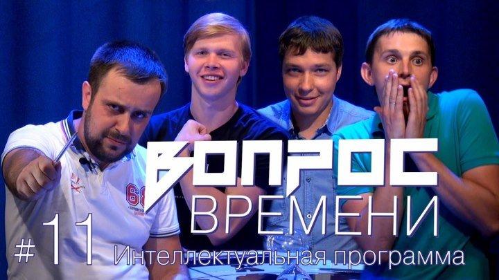 #11 Вопрос времени онлайн в Одноклассниках