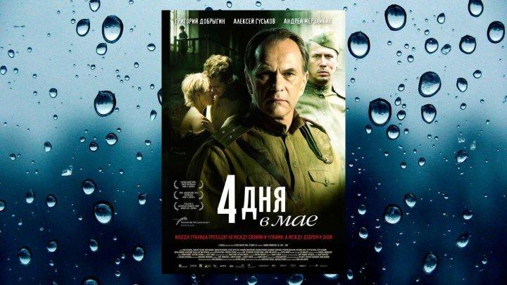 4 дня в мае (2011)Германия, Россия, Украина