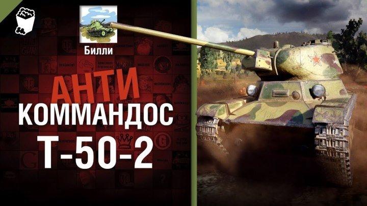 #WoT_Fan: 📺 Т-50-2 - Антикоммандос №66 - от Билли [World of Tanks] #видео