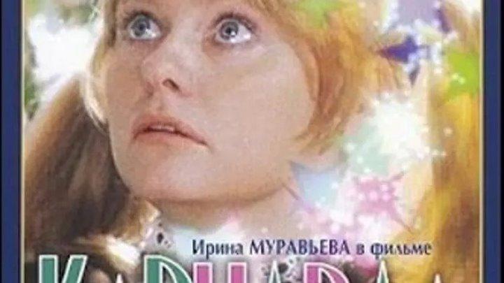 """""""Карнавал"""" Серия 1 из 3 1981"""