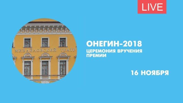 Церемония вручения Российской национальной оперной премии «Онегин». Онлайн-