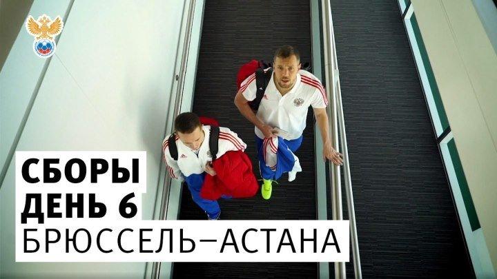 Сборы. День 6. Брюссель - Астана