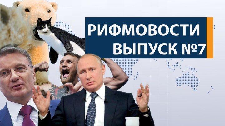 РИФМОВОСТИ Выпуск 7