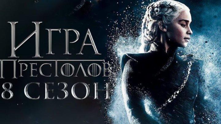 Игра престолов (8 сезон) - Русский тизер-трейлер (2019)