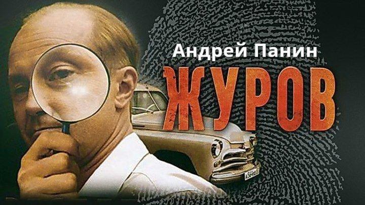 Журов - (2009) Детектив, криминал. Сезон 1. Серии 1-5 (из 16)