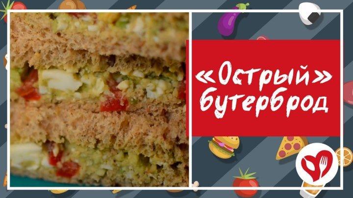 "Бутерброд с ""остринкой"""