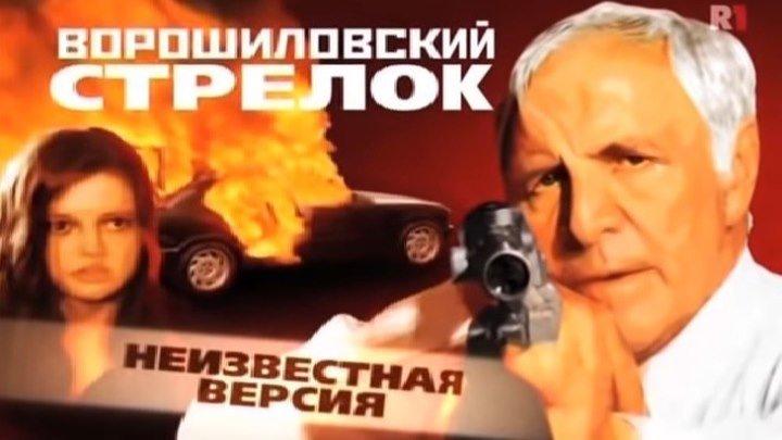 *Ворошиловский стрелок: Неизвестная версия* (ДокФильм Россия-2ОО9г.)