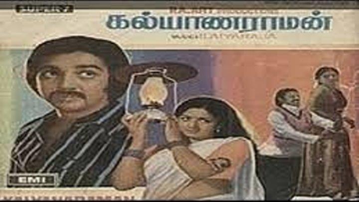 Кальянарам и Раман (1979)