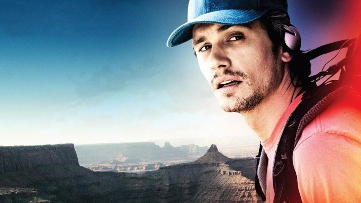 127 Часов. (2010) триллер, биография, драма, приключения