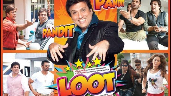 Путаница / Ограбление / Loot (2011)~