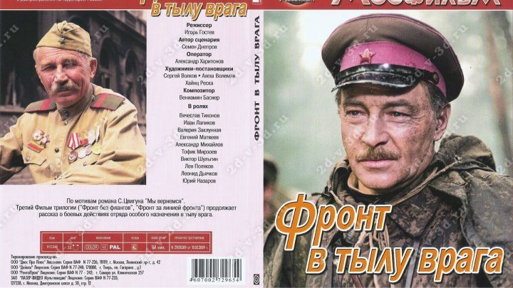 Фронт в тылу врага. Серия 1..1981.СССР