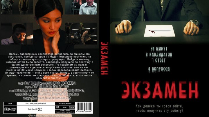 ЭКЗАМЕН. 2010 HD триллер,детектив