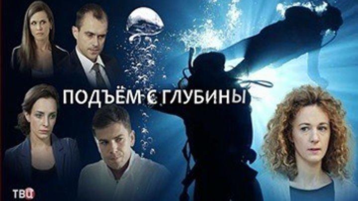 Подъём с глубины - Драма,мелодрама 2018 - Все 4 серии