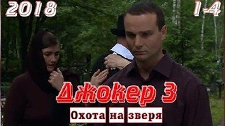 Джокер 3 - Драма,криминал,детектив 2018 - Все 4 серии
