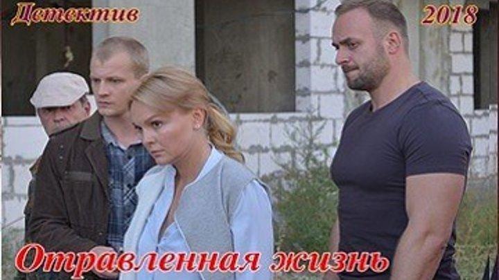 Отравленная жизнь - Детектив,драма - Все 4 серии
