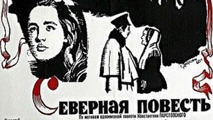 Северная повесть (драма, исторический фильм, экранизация) 1960 г
