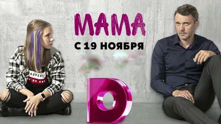 Мама(смотри в группе сериал)мелодрама