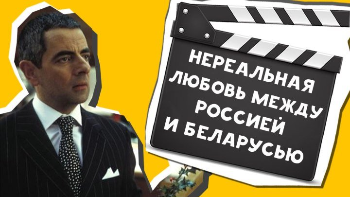 Нереальная любовь между Россией и Белорусью