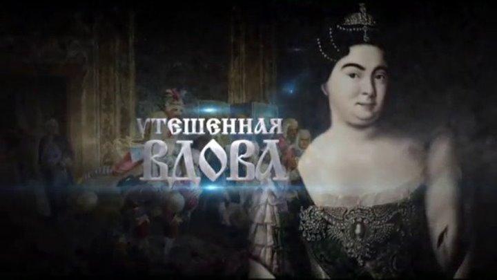 Русские цари - Анна Иоанновна . ( серия 6 )