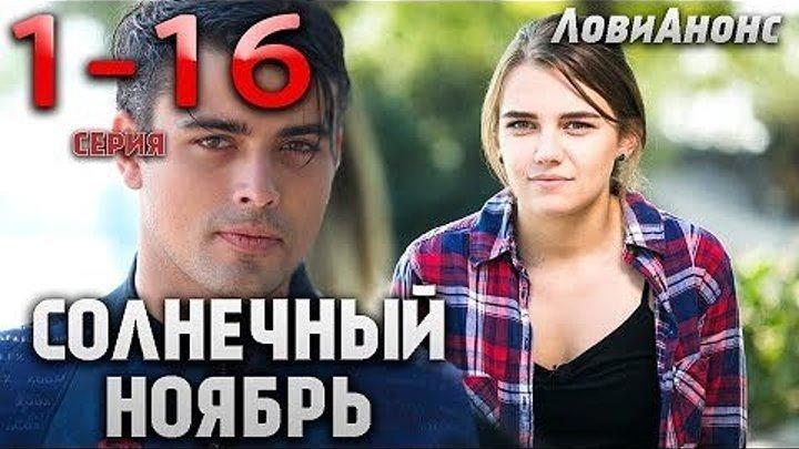 Солнечный ноябрь / Серия 13 из 16 (2019, Мелодрама)