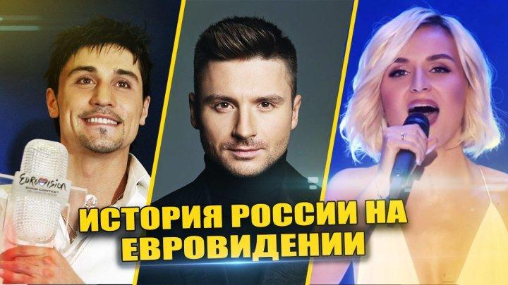 История России на Евровидении 1994 - 2019 / ЕВРОВИДЕНИЕ 2019 вспомнить всё