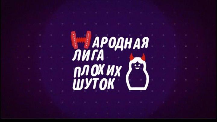 Народная лига плохих шуток. Выпуск 1
