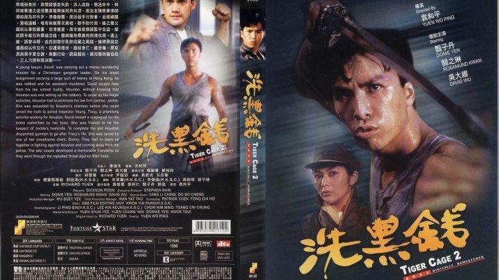 Клетка тигра 2 ( 1990)