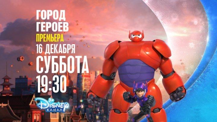 """Премьера анимационного фильма """"Город героев"""" на Канале Disney!"""