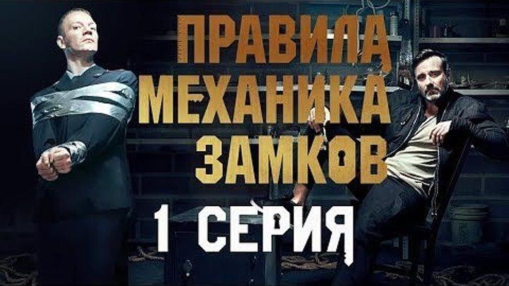 Русское кино: Правила механика замков. 1 серия из 2. 2018.(боевик)