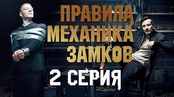Русское кино: Правила механика замков. 2 серия из 2. 2018.(боевик)