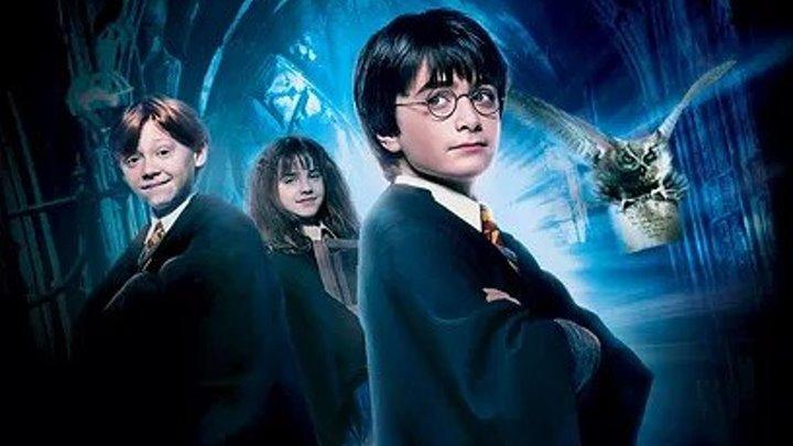 Гарри Поттер и философский камень(фэнтези, приключения)2001