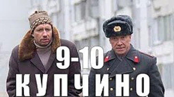 Купчино. 9 - 10 серия _ фильм криминальный детектив на канале НТВ _ Премьера новинка 2018