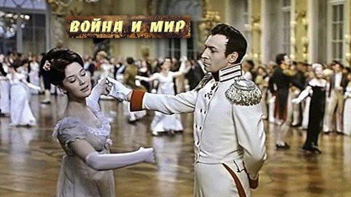 BOЙHA И MИP (киноэпопея по роману Л.Толстого в 4-х частях, 1965-67, CCCP, премия ОСКАР, реставрация 2017 года, HD)
