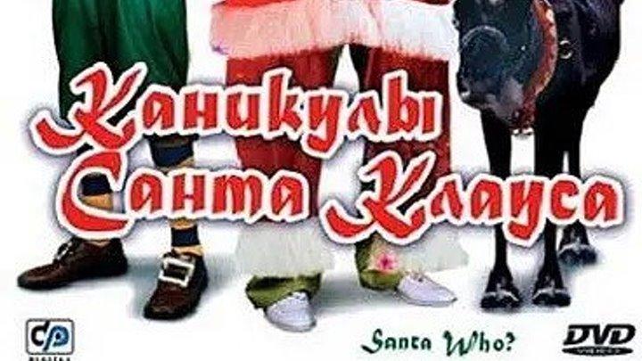 Каникулы Санта Клауса 2000 НОВОГОДНИЕ ФИЛЬМЫ _ комедия, семейный, фэнтези, приключения.