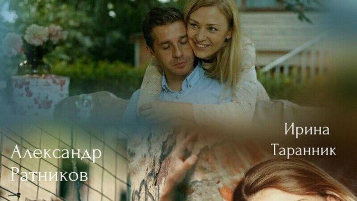 На краю любви (2017) 1-2-3-4 серия Мелодрама
