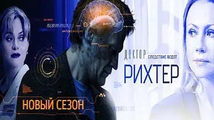 Доктор Рихтер / Сезон 2, Серия 14 из 16 [2018, Детектив