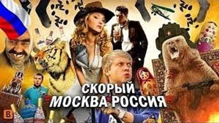 Скорый Москва Россия. комедия приключения