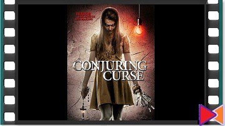 Проклятие ведьмы [Conjuring Curse] (2018)