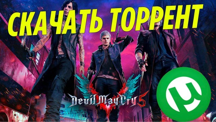 Скачать игры через торрент Devil May Cry 5