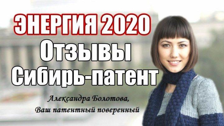 ЭНЕРГИЯ 2020 | Отзывы директора Сибирь-патент
