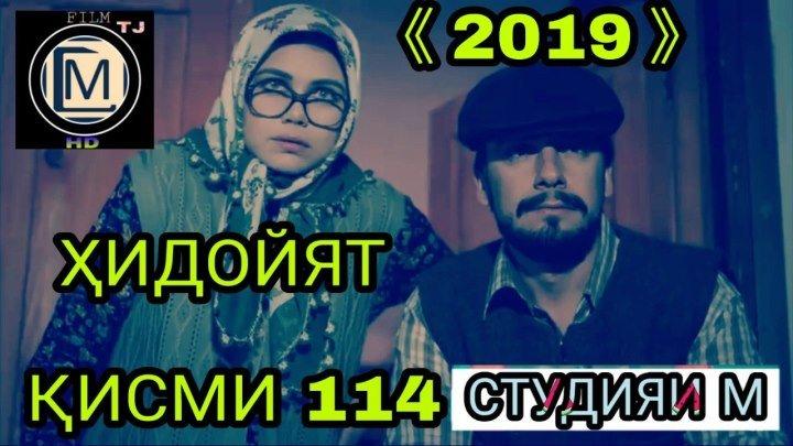 ҲИДОЙЯАТ ҚИСМИ 114 ТРЕЛЕР ТУРКИ
