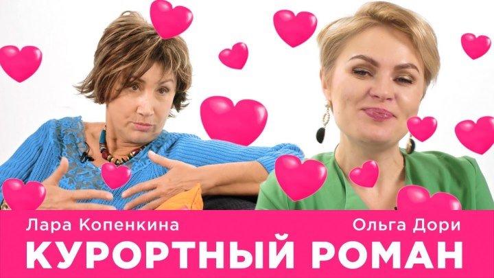 Курортный роман. Ольга Дори и Лара Копенкина.