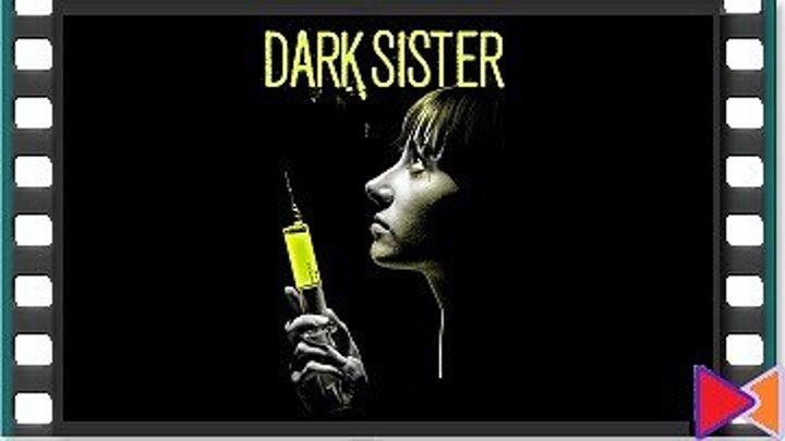 Темная сестра [Dark Sister] (2018)