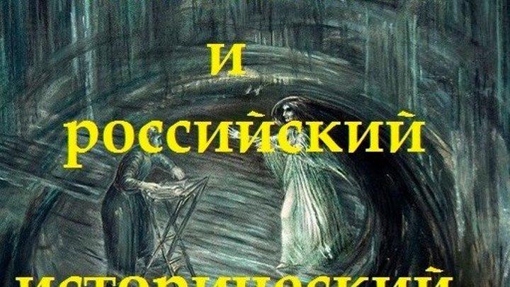 Советский и российский исторический хоррор