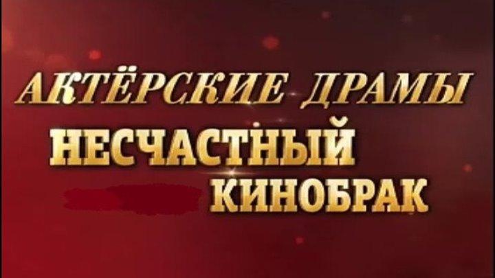 Семейные драмы. Несчастный кинобрак, 21/03/2019 (DOC) HD
