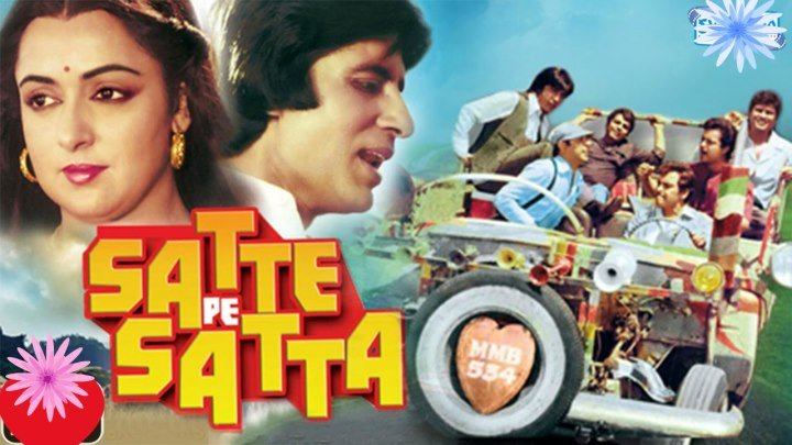 Великолепная семерка (1982) Satte Pe Satta