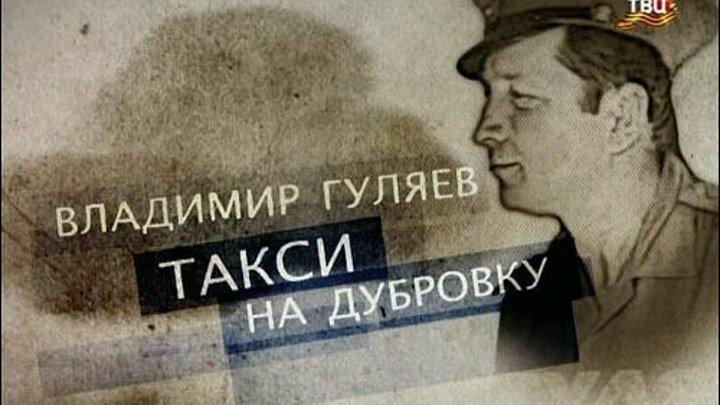 Владимир Гуляев. Такси на Дубровку (DOC) HD
