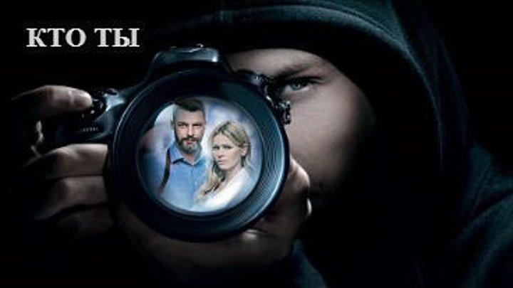 Кто ты: 2 серия из 16 FHD детектив, криминал