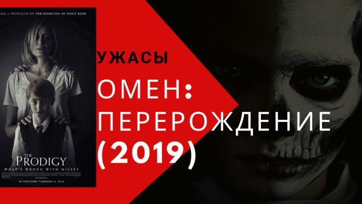 Омен Перерождение — (2019) ужасы